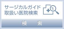 サージカルガイド取扱い医院検索 検索