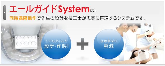 A.I.G.System(Ar Japan Interactive Guided Surgery System)は、同時遠隔操作で先生の設計を技工士が忠実に再現するシステムです。リアルタイムで設計・作製!+医療事故の軽減